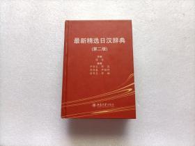 最新精选日汉辞典(第2版)  精装本