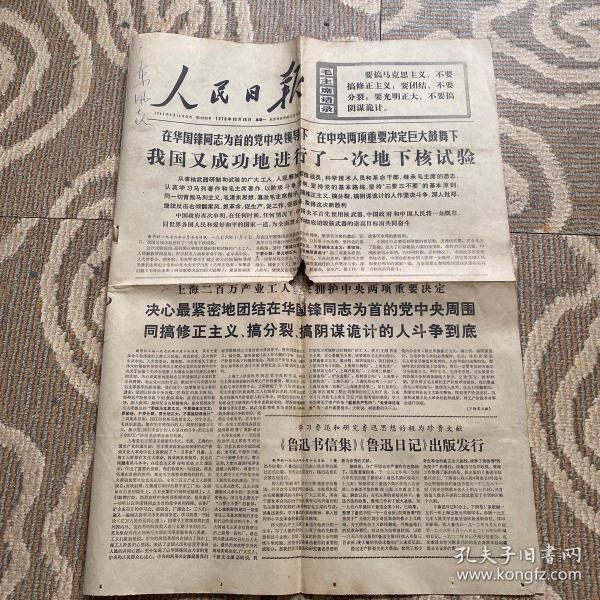 人民日报1976年10月18日(1-4版)生日报纸