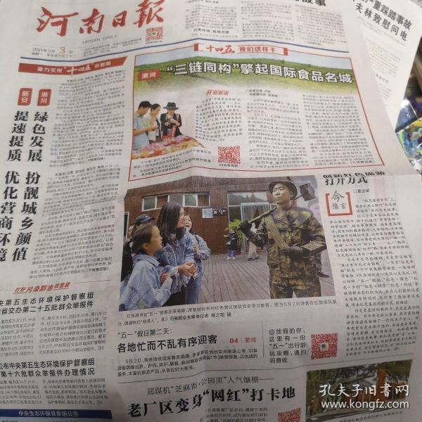 河南日报2021年5月3日