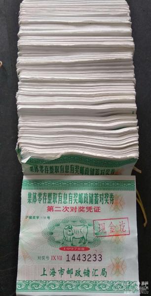 漂亮的上海市邮政储蓄局集体零存整取有息有奖邮政储蓄兑奖券2800张 1997年(牛年)印有牛的图案,非常漂亮,上海的票证比较少