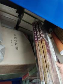 跟师李可抄方记(危重症篇肿瘤篇)2册
