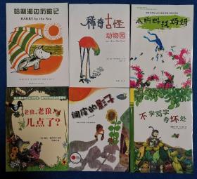全新的儿童绘本6本合售