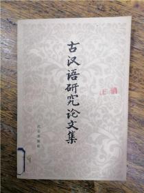 古汉语研究论文集