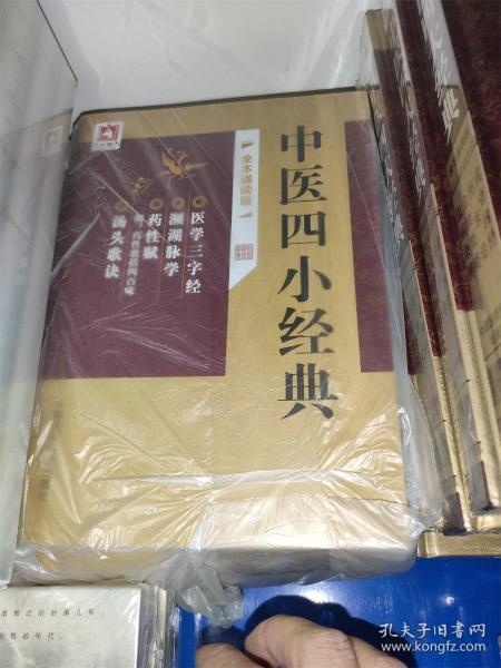 中医四小经典全本(诵读版)