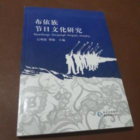 布依族节日文化研究