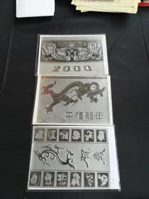 JB贺卡:千禧龙年 龙年贺岁 2000龙年