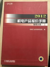 2012机电产品报价手册 泵阀分册(上册)