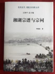 湘湖宗谱与宗祠【萧山历史书籍】