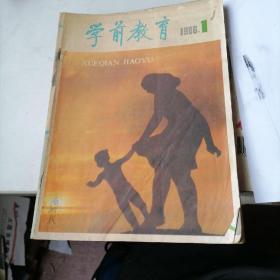 学前教育杂志1986一1,2,3,6,7,9,10