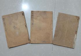 御纂医宗金鉴《外科心法要诀》3--16卷(合3册)多图