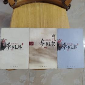 南怀瑾讲述《我说参同契》(上中下册)一版一印
