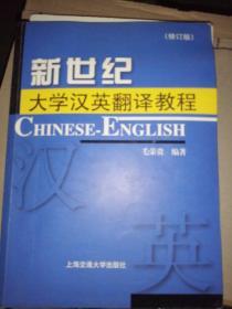 新世纪大学汉英翻译教程