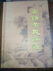 吉镇黄氏族谱