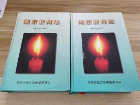 南京教育志 上下