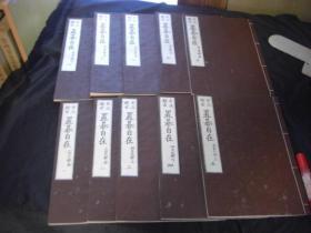 和刻本《 石立稽古 置棋自在》10册全  日本围棋书 《置碁自在》包邮