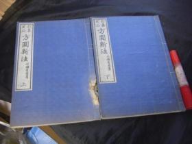 和刻本 打碁定石《方圆新法》2册全 明治15年(1882年) 围棋 包邮