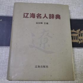 辽海名人辞典