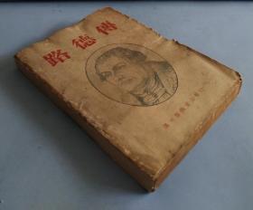 民国三十年版何礼魁著戴怀仁,陈建勋述马丁路德《路德传》基督教名人传记