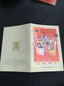 贺卡:湖南省体育局原局长傅国良贺
