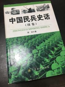 中国民兵史话 (续集)