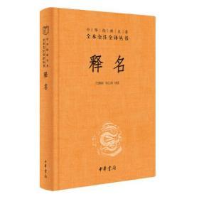 释名(中华经典名著全本全注全译) 刘江涛 译注;任继昉  中华书局  9787101151282