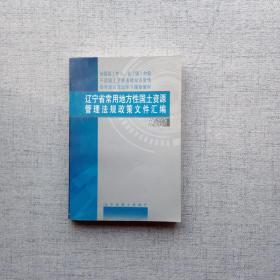 辽宁省常用地方性国土资源管理法规政策文件汇编