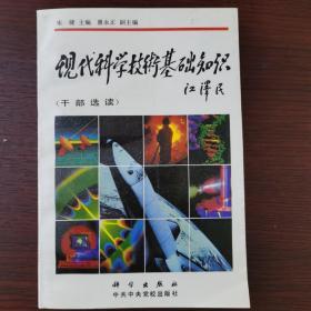 现代科学技术基础知识:干部选读