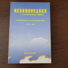 地区形象理论研究及其应用:《广东省花都市形象建设》课题报告