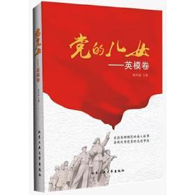 党的儿女(英模卷) 江姐.红梅赞 杨凤城 主编 北京工业大学出版社9787563946884正版全新图书籍Book