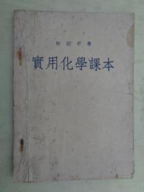 实用化学课本(初级中学)