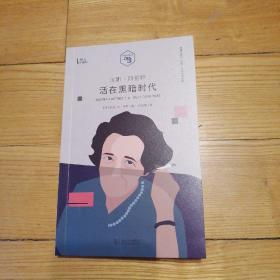 小文艺口袋文库·知人系列:活在黑暗时代—汉娜•阿伦特(单册邮费4元)