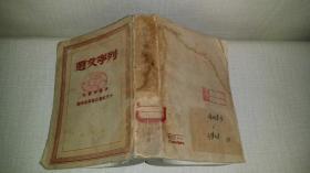列宁文选:第四册(准备与实行十月社会主义革命时期)