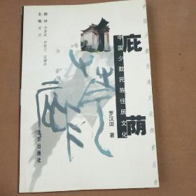 庇荫:中国少数民族住居文化