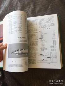 世界飞机手册(1994年) 16开,精装 品好 书品如图 避免争议 作者:  卢成文 主编 出版社:  航空工业出版社 版次:  1 印刷时间:  1994-08 出版时间:  1994-08 印次:  1 装帧:  精装