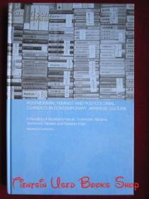 Postmodern, Feminist and Postcolonial Currents in Contemporary Japanese Culture: a reading of Murakami Haruki, Yoshimoto Banana, Yoshimoto Takaaki and Karatani Kojin(英语原版 精装本)当代日本文化中的后现代、女性主义和后殖民思潮