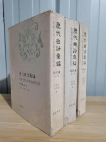 历代曲话汇编:明代编 (全三册)