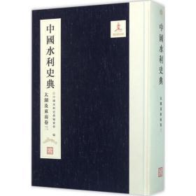 中国水利史典 《中国水利史典》编委会 编 水利水电出版社9787517038009正版全新图书籍Book