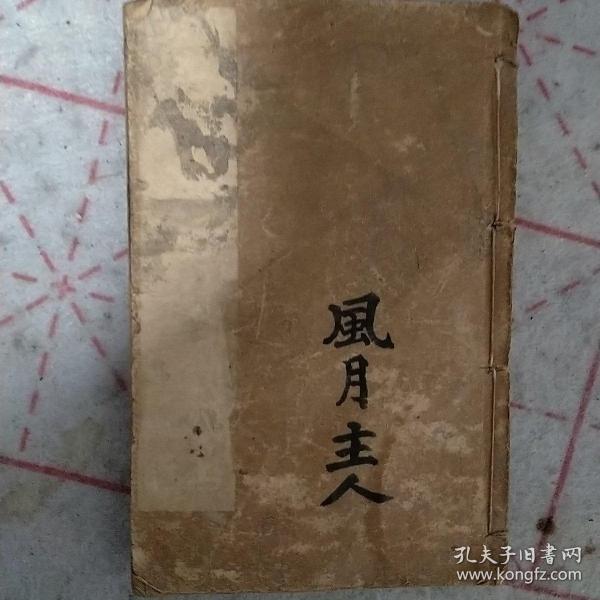 精校乡党应酬(上册 卷一、二、三)民国元年