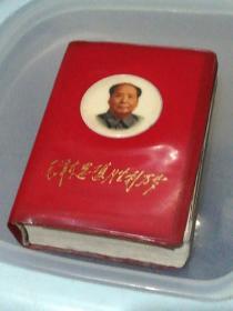 毛泽东思想胜利万岁(图片,林题完整,最后一页缺失。)