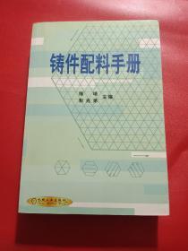 铸件配料手册