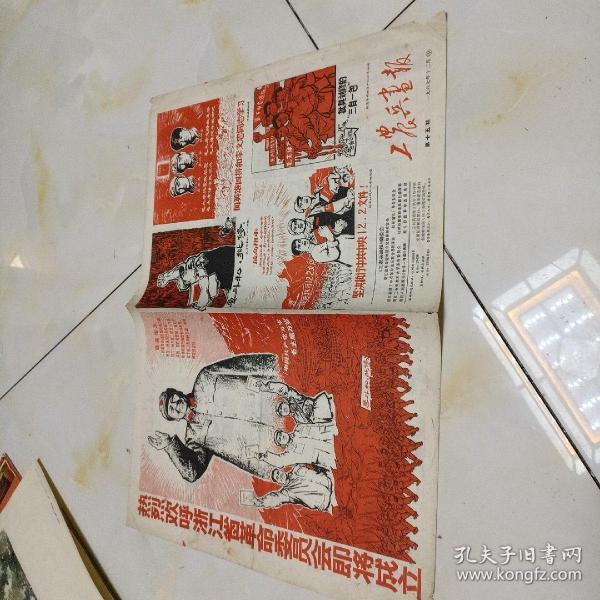 工农兵画报1967年12月总15期