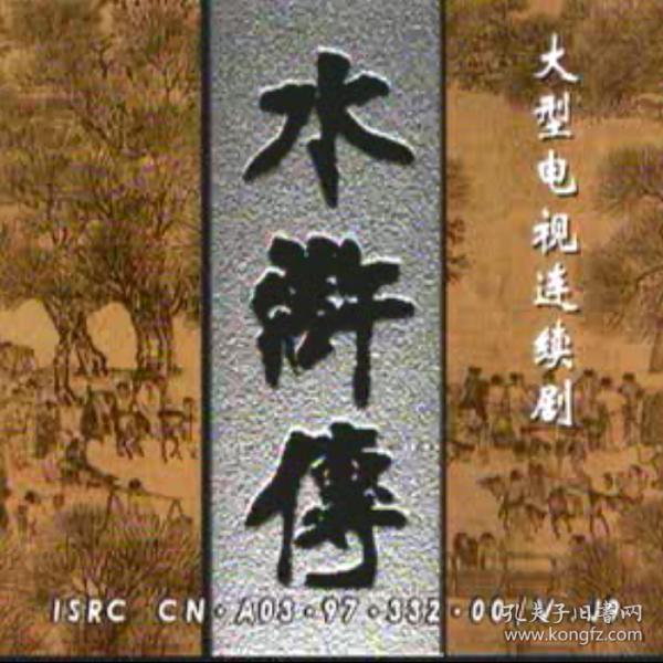原盘电视剧98版水浒传李雪健完整版 43集 43碟装VCD碟片光盘