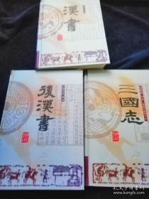后汉书、汉书、三国志三册合集