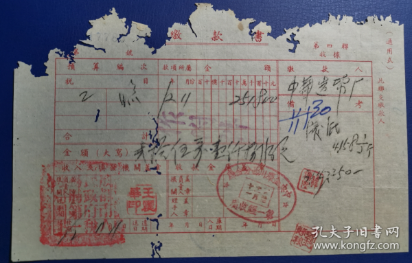 成都中华造纸厂1955年3月 税务缴款书 ,中央金库西川分库