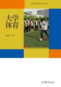 大学体育 邱建国 高等教育出版社 9787040435412