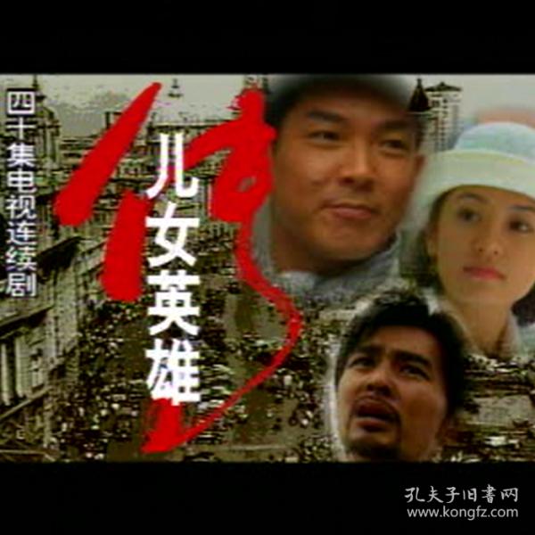 原盘电视剧1999儿女英雄传元彪版 40集 20碟装 DVD5碟片光盘