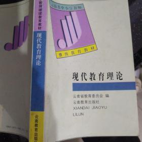 现代教育理论 云南教育出版社