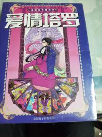 中国原创塔罗牌【财富塔罗 爱情塔罗】 附牌和VCD光盘一张(未开封