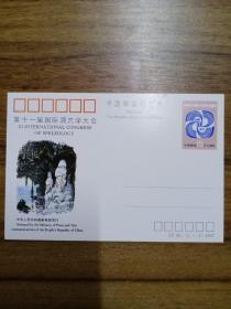 JP40(第十一届国际洞穴学大会)
