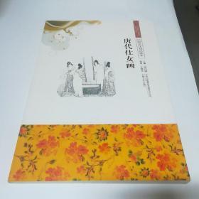 中国文化知识读本:唐代仕女画